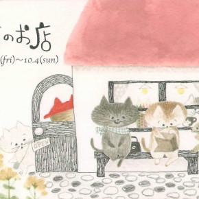 猫のお店|2009.09