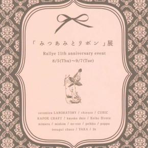 「みつあみとリボン」展|2010.08