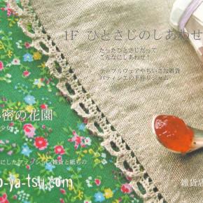 ひとさじのしあわせ|2011.04
