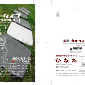 """陶展""""プロトタイプ"""" 2004.04"""