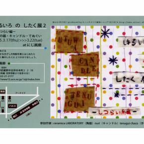 はるいろ の したく展2 2005.03