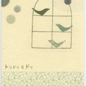 トリドリミドリ 2005.4