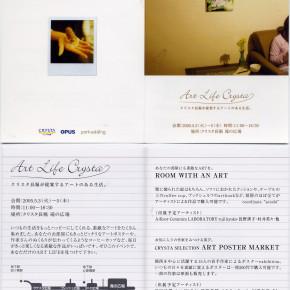 ART LIFE CRISTA|2005.05