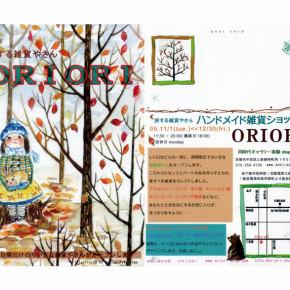 旅する雑貨やさんORIORI|2005.11