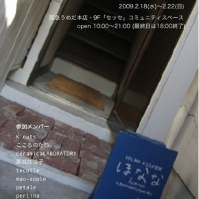 「ほなな」の仲間達フェア|2009.02