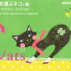 『幸せを運ぶネコ』展|2010.05