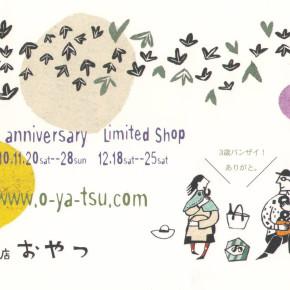 雑貨店おやつ 3rd Anv.|2010.11