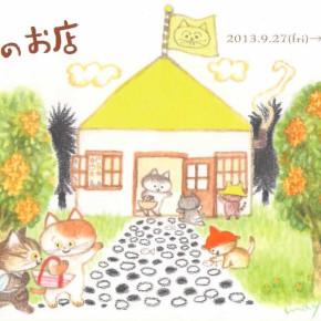 猫のお店|2013.09