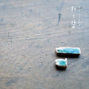 杜と碧 モリトアオミドリ|2016.01