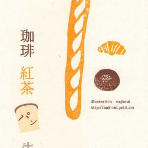 珈琲 紅茶 パン|2014.01